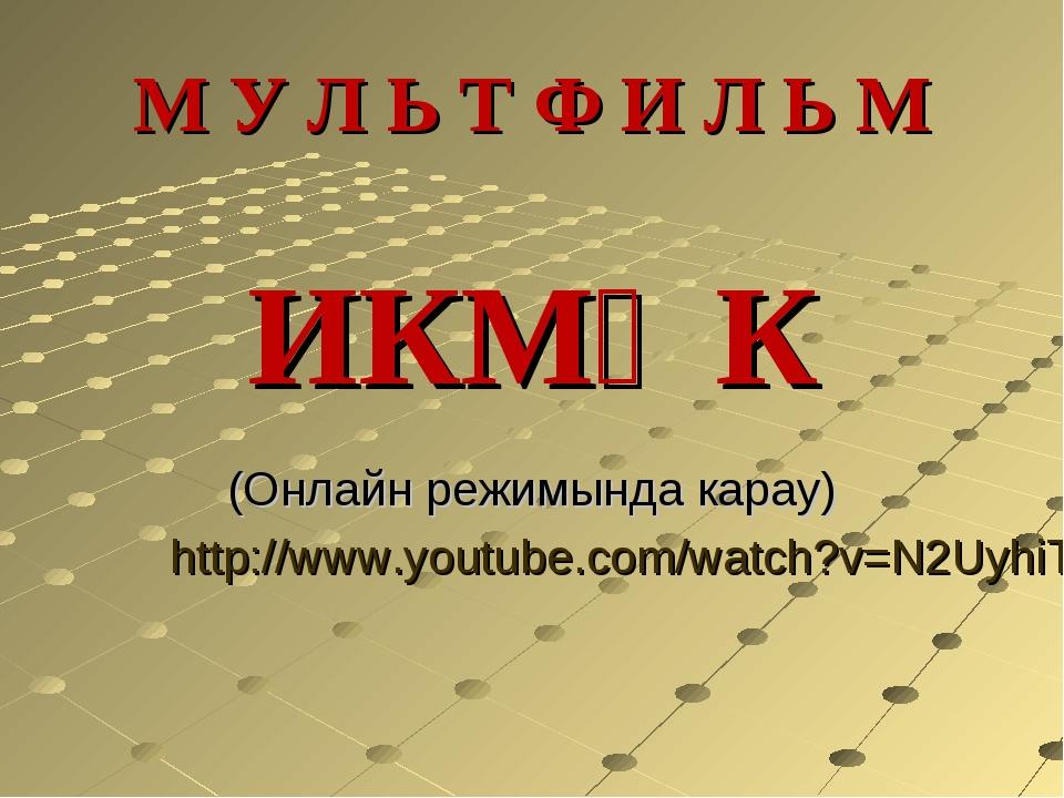 М У Л Ь Т Ф И Л Ь М ИКМӘК (Онлайн режимында карау) http://www.youtube.com/wat...
