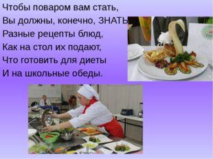 Чтобы поваром вам стать, Вы должны, конечно, ЗНАТЬ: Разные рецепты блюд, Как