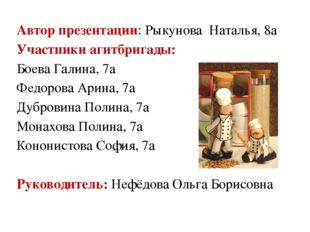 Автор презентации: Рыкунова Наталья, 8а Участники агитбригады: Боева Галина,