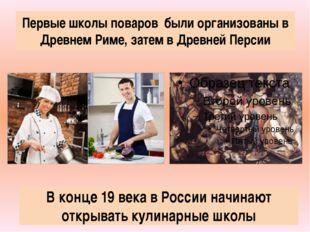 Первые школы поваров были организованы в Древнем Риме, затем в Древней Перси
