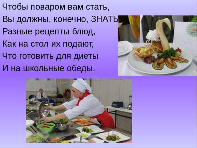 Чтобы поваром вам стать, Вы должны, конечно, ЗНАТЬ: Разные рецепты блюд, Как...