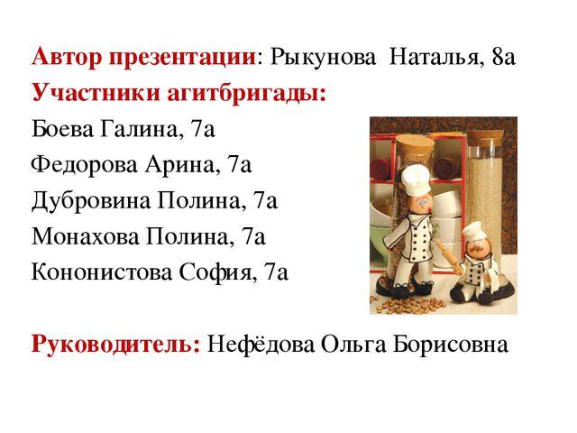 Автор презентации: Рыкунова Наталья, 8а Участники агитбригады: Боева Галина,...
