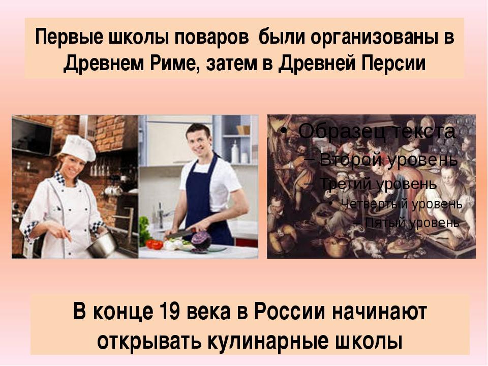 Первые школы поваров были организованы в Древнем Риме, затем в Древней Перси...