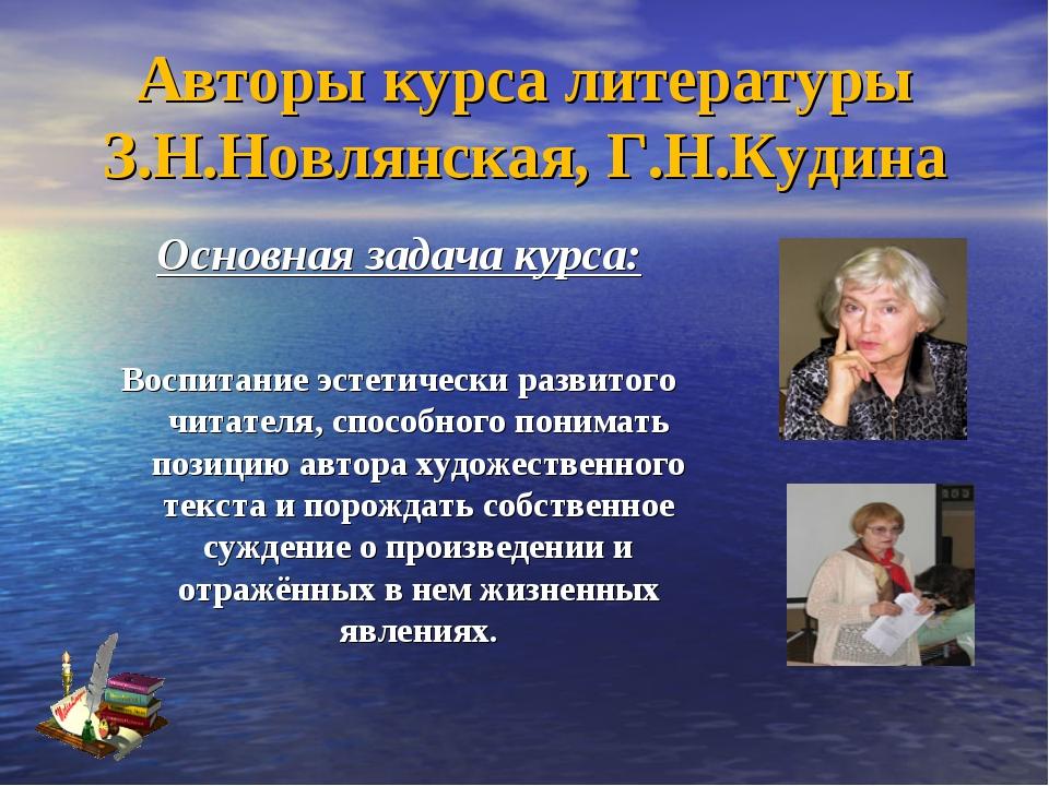 Авторы курса литературы З.Н.Новлянская, Г.Н.Кудина Основная задача курса: Вос...