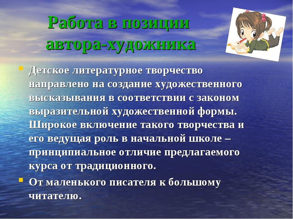 Работа в позиции автора-художника Детское литературное творчество направлено...