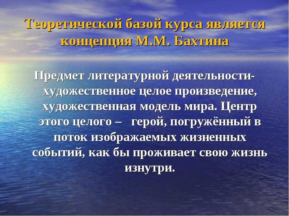 Теоретической базой курса является концепция М.М. Бахтина Предмет литературно...