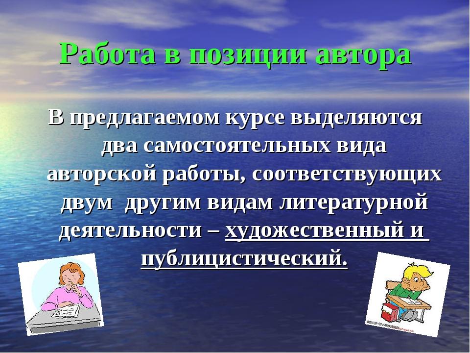 Работа в позиции автора В предлагаемом курсе выделяются два самостоятельных в...