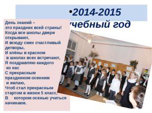 2014-2015 учебный год День знаний – это праздник всей страны! Когда все школы