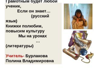 - Грамотным будет любой ученик, Если он знает… (русский язык) Книжки полюбим