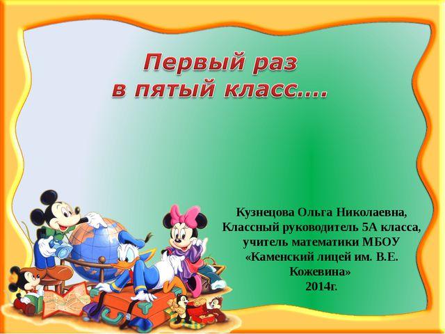 Кузнецова Ольга Николаевна, Классный руководитель 5А класса, учитель математ...
