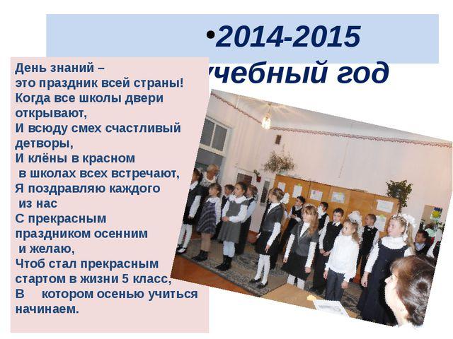 2014-2015 учебный год День знаний – это праздник всей страны! Когда все школы...