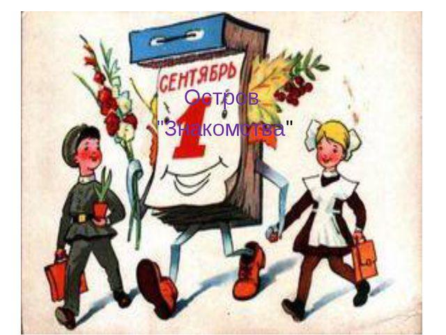"""Остров """"Знакомства"""""""