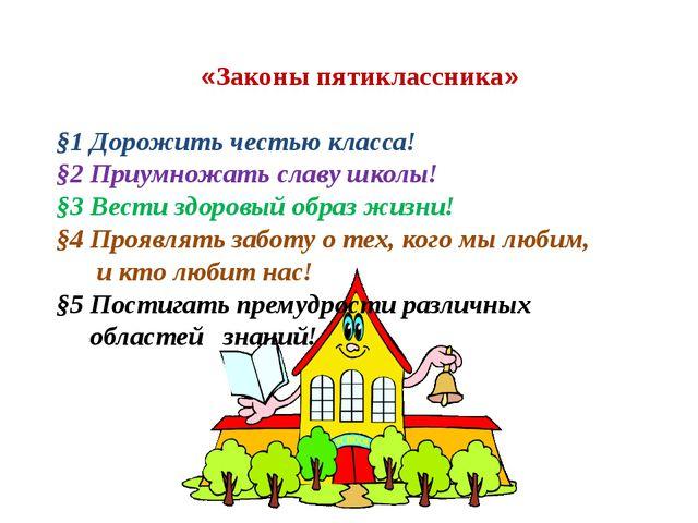 «Законы пятиклассника» §1 Дорожить честью класса! §2 Приумножать славу школы...