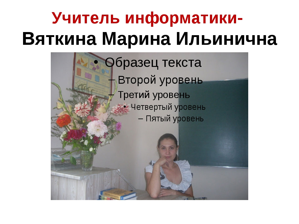 Учитель информатики- Вяткина Марина Ильинична