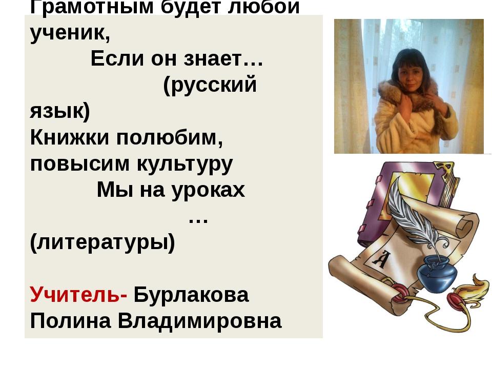 - Грамотным будет любой ученик, Если он знает… (русский язык) Книжки полюбим...