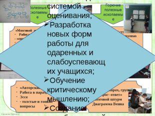 7 Полезные ископаемые Горючие полезные ископаемые «Мозговой атака» Работа в г
