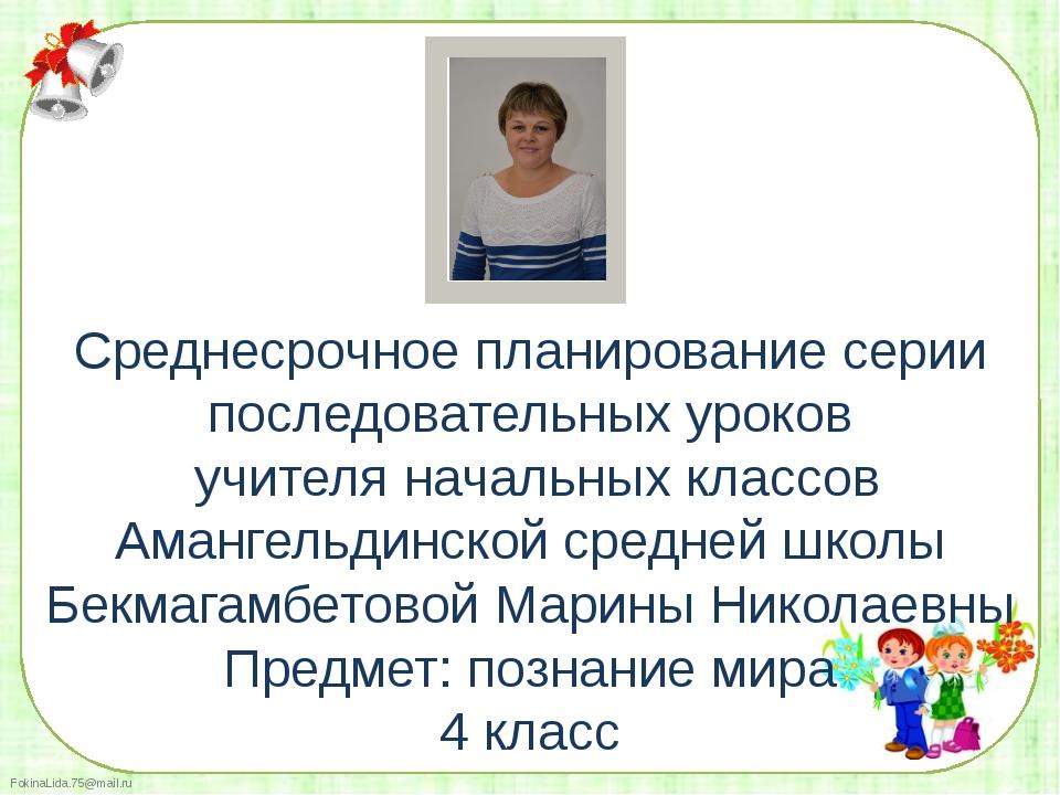 Среднесрочное планирование серии последовательных уроков учителя начальных к...