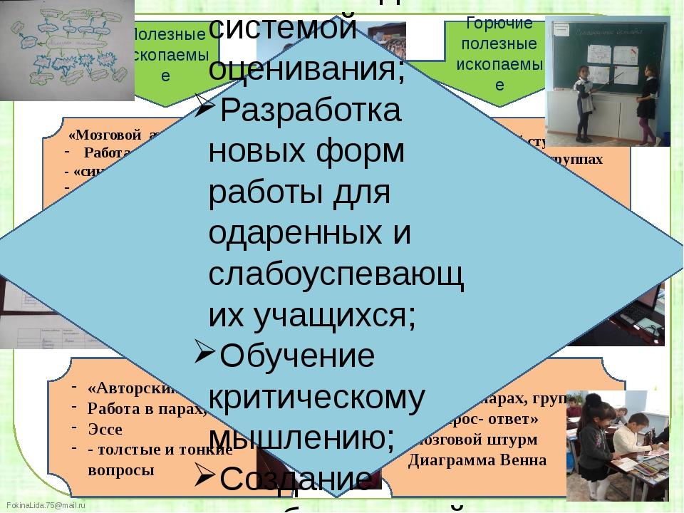 7 Полезные ископаемые Горючие полезные ископаемые «Мозговой атака» Работа в г...