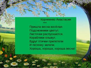Корнеенко Анастасия *** Пришла весна весёлая. Подснежники цветут. Листочки р