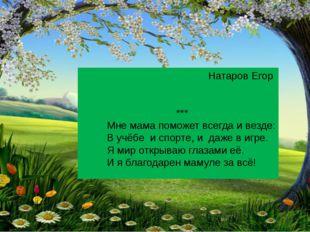 Натаров Егор *** Мне мама поможет всегда и везде: В учёбе и спорте, и даже в