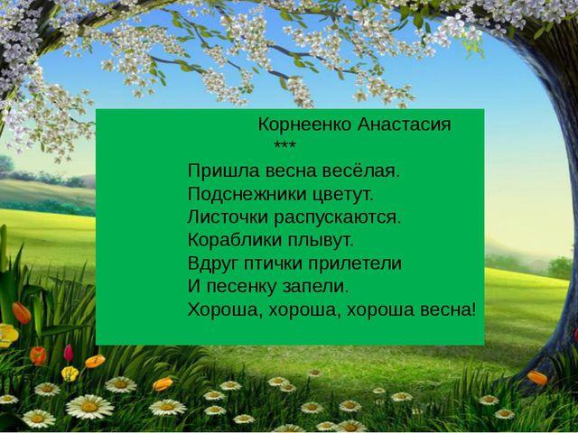 Корнеенко Анастасия *** Пришла весна весёлая. Подснежники цветут. Листочки р...