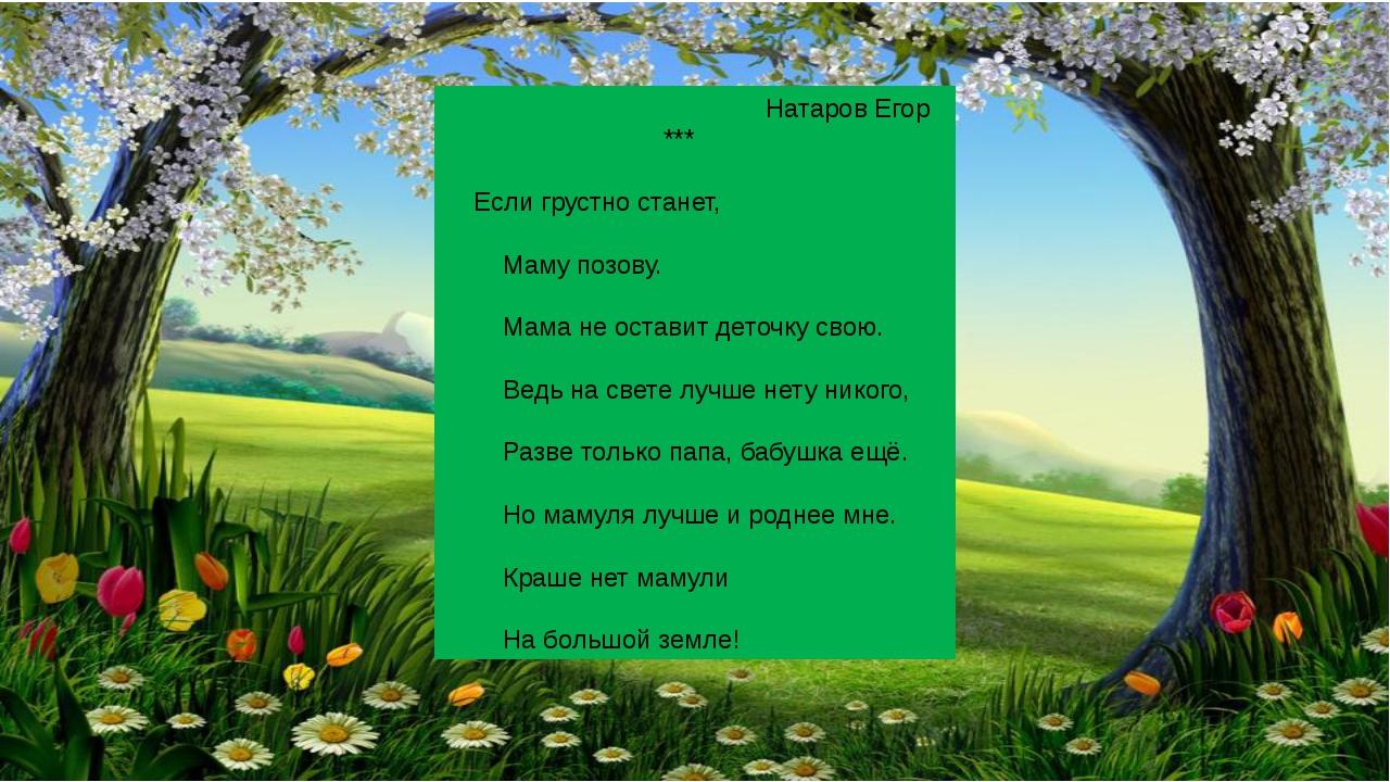 Натаров Егор *** Если грустно станет, Маму позову. Мама не оставит деточку с...
