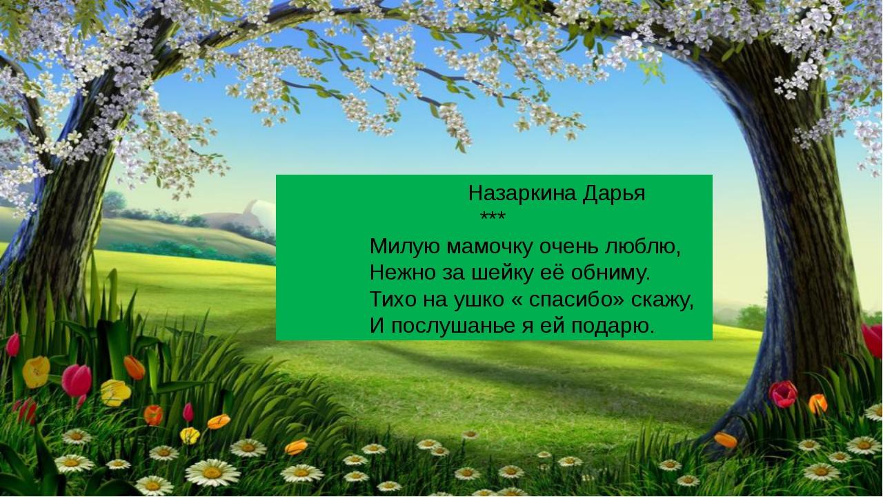 Назаркина Дарья *** Милую мамочку очень люблю, Нежно за шейку её обниму. Тих...