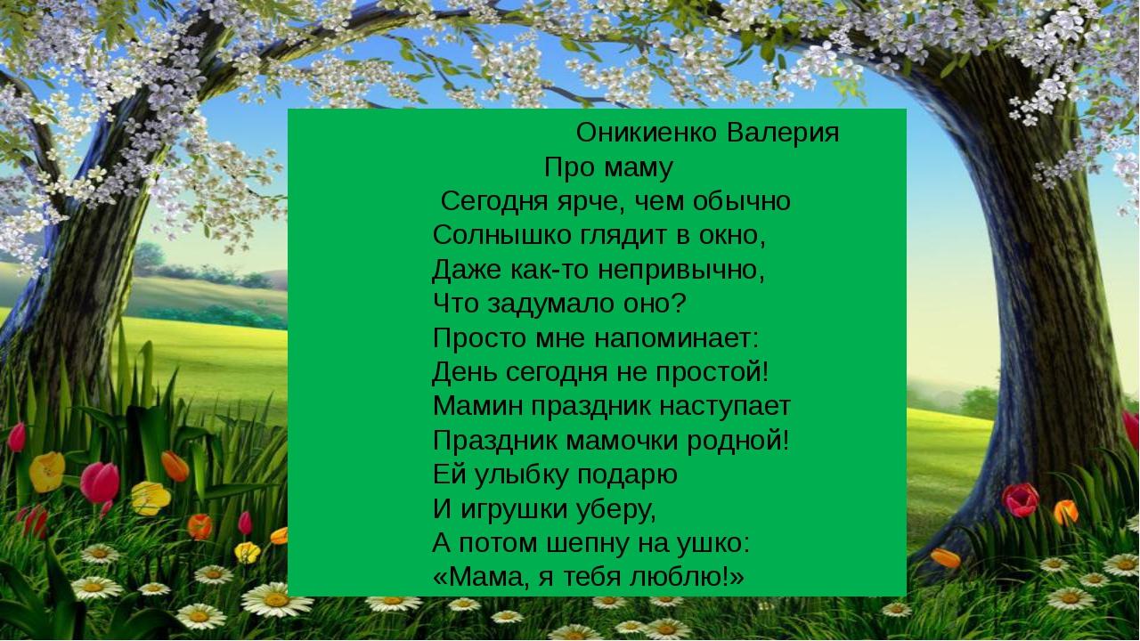 Оникиенко Валерия Про маму Сегодня ярче, чем обычно Солнышко глядит в окно,...