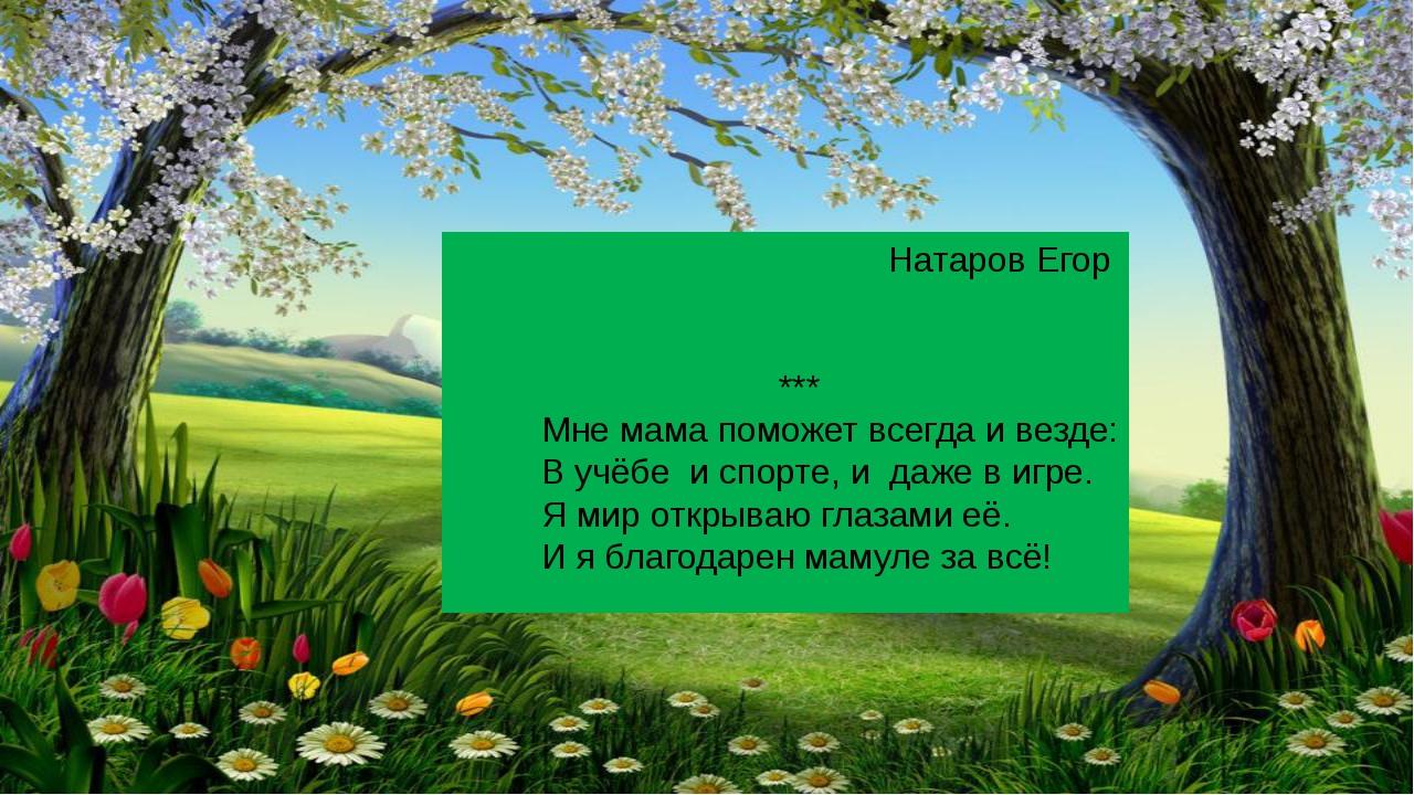 Натаров Егор *** Мне мама поможет всегда и везде: В учёбе и спорте, и даже в...