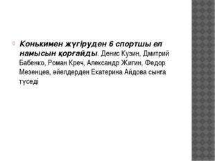 Конькимен жүгіруден 6 спортшы ел намысын қорғайды. Денис Кузин, Дмитрий Бабе