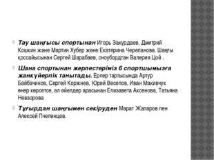 Тау шаңғысы спортынан Игорь Закурдаев, Дмитрий Кошкин және Мартин Хубер және