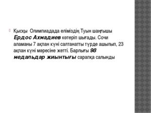 Қысқы Олимпиадада еліміздің Туын шаңғышы Ердос Ахмадиев көтеріп шығады. Сочи