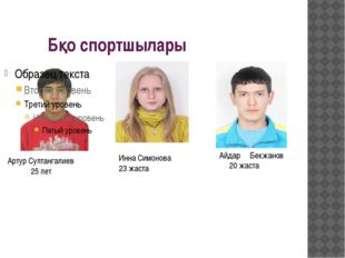 Бқо спортшылары Айдар Бекжанов 20 жаста Инна Симонова 23 жаста Артур Султанг