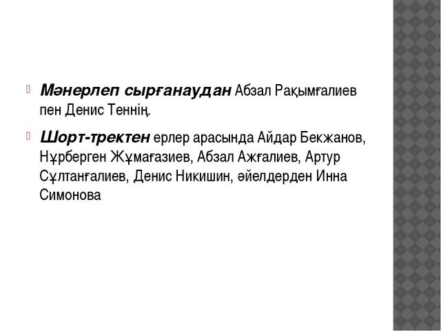 Мәнерлеп сырғанаудан Абзал Рақымғалиев пен Денис Теннің. Шорт-тректен ерлер...