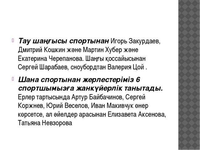 Тау шаңғысы спортынан Игорь Закурдаев, Дмитрий Кошкин және Мартин Хубер және...