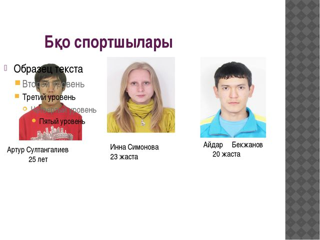 Бқо спортшылары Айдар Бекжанов 20 жаста Инна Симонова 23 жаста Артур Султанг...