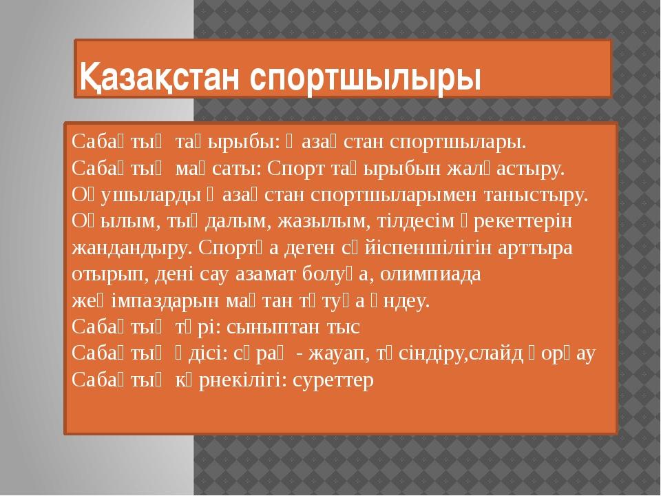 Қазақстан спортшылыры Сабақтың тақырыбы: Қазақстан спортшылары. Сабақтың мақс...
