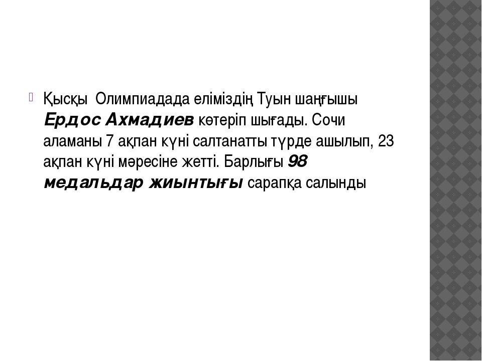 Қысқы Олимпиадада еліміздің Туын шаңғышы Ердос Ахмадиев көтеріп шығады. Сочи...
