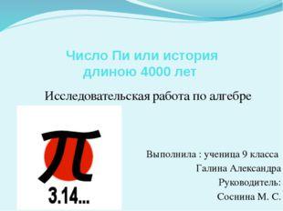 Число Пи или история длиною 4000 лет Исследовательская работа по алгебре Вып