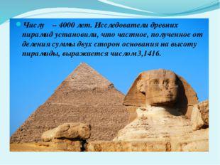 Числу π – 4000 лет. Исследователи древних пирамид установили, что частное, п