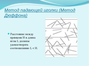Метод падающей иголки (Метод Дюффона) Расстояние между прямыми H и длина иглы