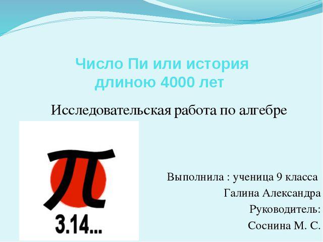 Число Пи или история длиною 4000 лет Исследовательская работа по алгебре Вып...