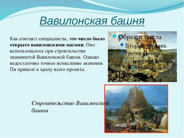 Вавилонская башня Как считают специалисты, это число было открыто вавилонским...