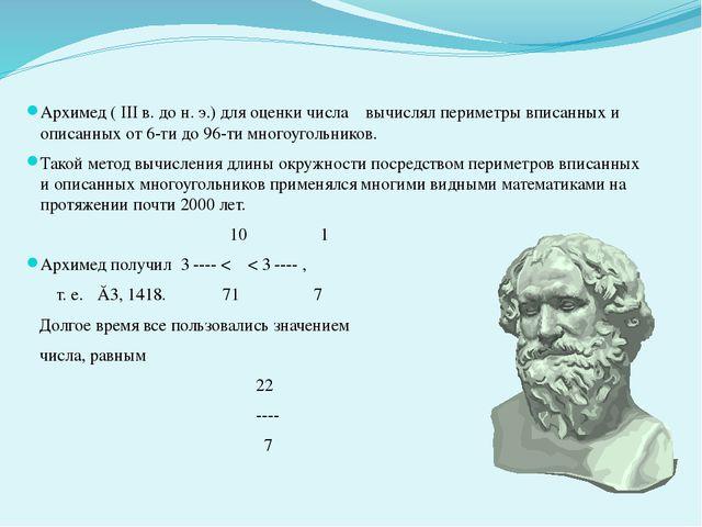 Архимед ( III в. до н. э.) для оценки числа π вычислял периметры вписанных и...