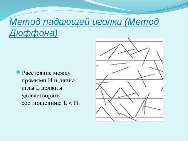 Метод падающей иголки (Метод Дюффона) Расстояние между прямыми H и длина иглы...
