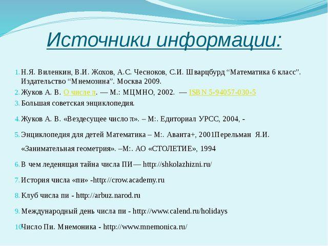 Источники информации:  Н.Я. Виленкин, В.И. Жохов, А.С. Чесноков, С.И. Шварц...