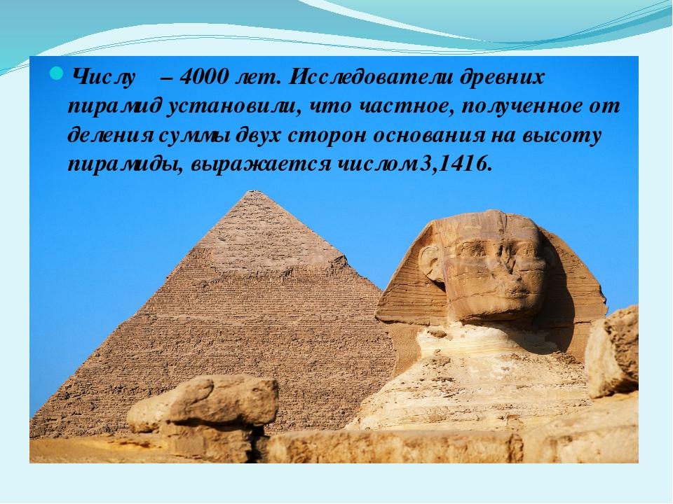 Числу π – 4000 лет. Исследователи древних пирамид установили, что частное, п...