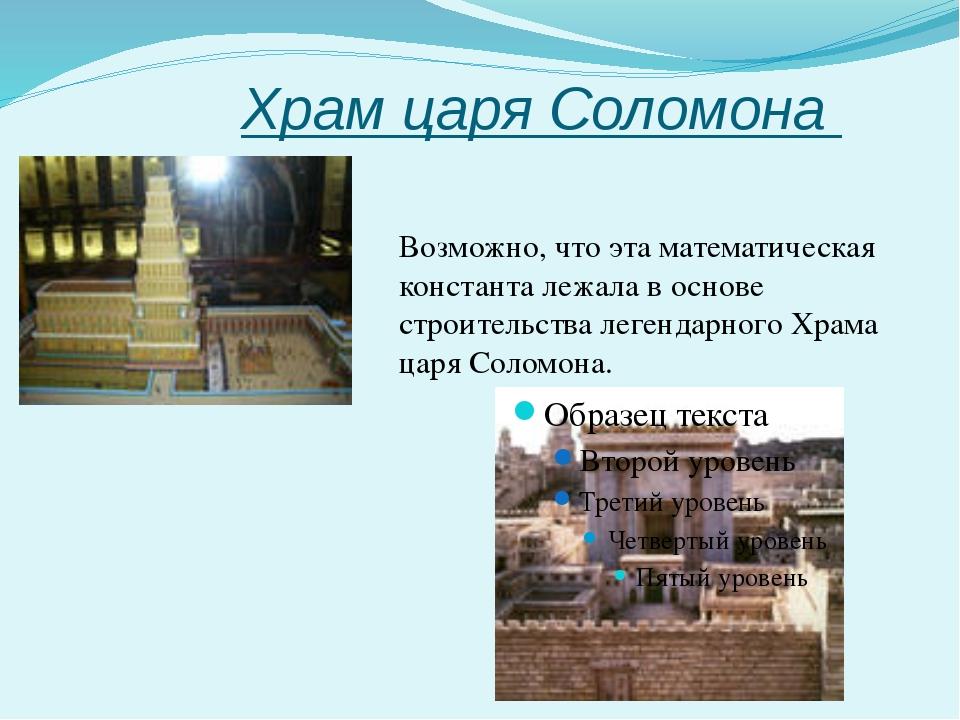 Храм царя Соломона Возможно, что эта математическая константа лежала в основе...