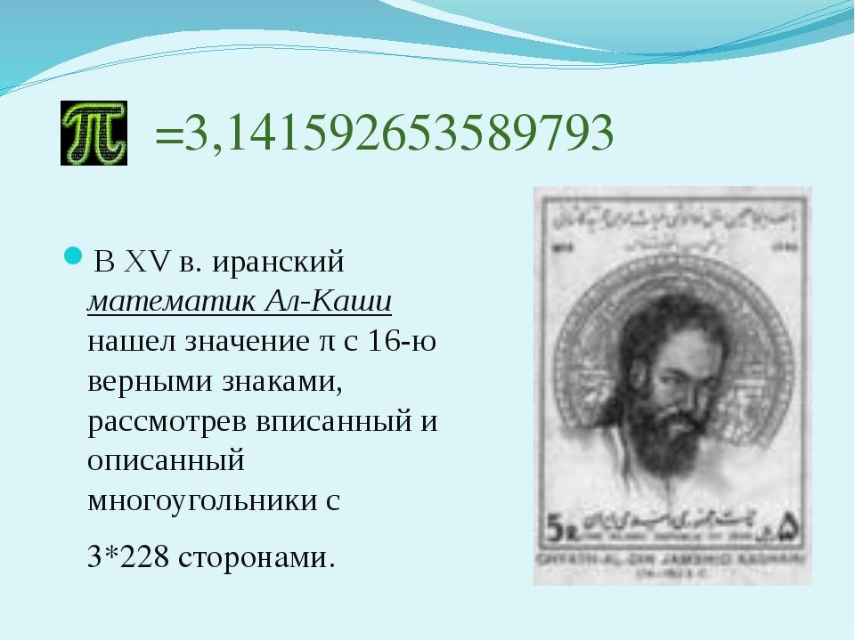 В XV в. иранский математик Ал-Каши нашел значение π с 16-ю верными знаками, р...