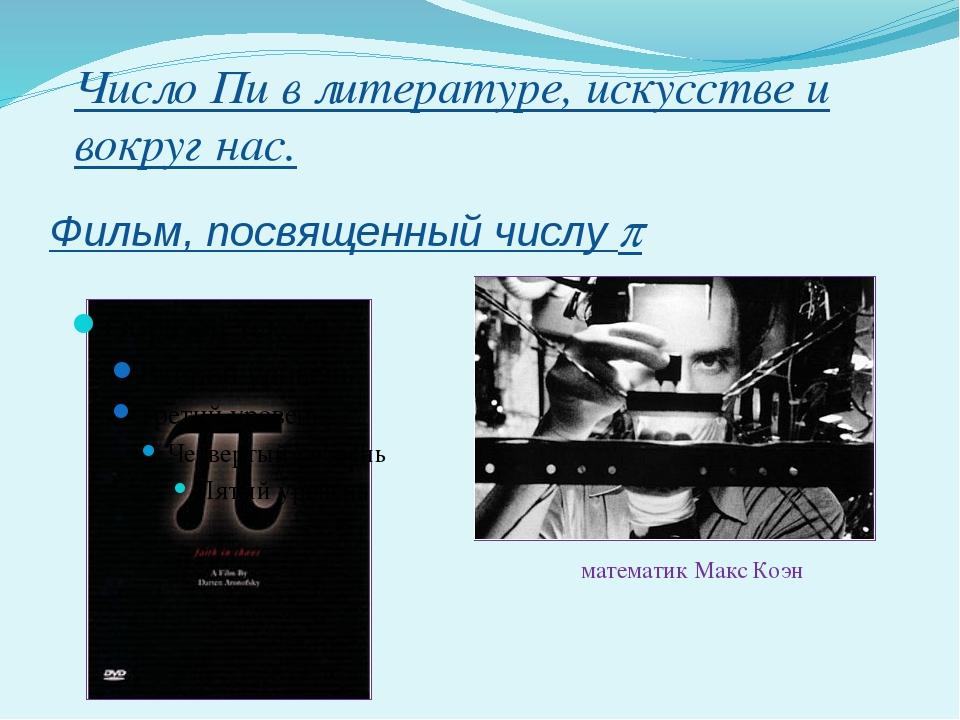Фильм, посвященный числу  математик Макс Коэн Число Пи в литературе, искусст...